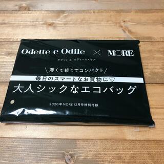 オデットエオディール(Odette e Odile)のオデットエオディール エコバッグ(エコバッグ)