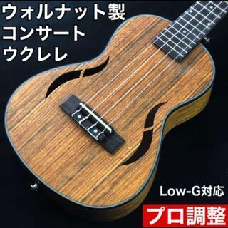 【大人の音色】Irion製 ウォルナット材・コンサートウクレレ【プロ調整品】(その他)