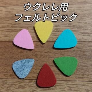 カラフルな ウクレレ用 フェルトピック 6枚セット(その他)