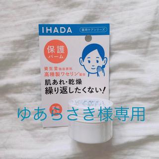 シセイドウ(SHISEIDO (資生堂))のイハダ とろけるバーム(フェイスオイル/バーム)