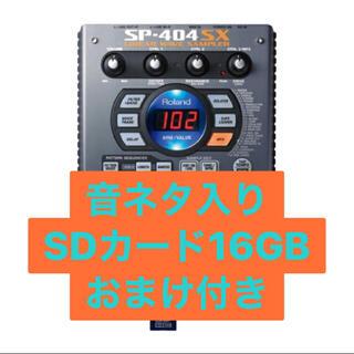 ローランド(Roland)の新品未使用 Roland SP-404SX 音ネタ入りSDカード16GB付き(その他)