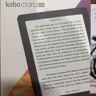 ラクテン(Rakuten)の【LUNA様専用】【新品】楽天kobo clara HD(電子ブックリーダー)