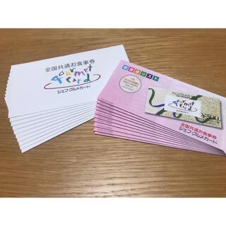 ジェフグルメカード 封筒・加盟店リスト(レストラン/食事券)