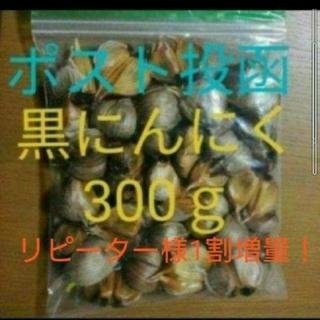 9     黒にんにく バラ300g  国産にんにく使用(野菜)