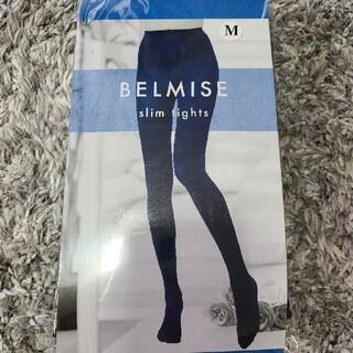 ベルミス BELMISE 新品(エクササイズ用品)