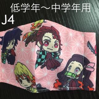 マスク(THE MASK)のSALE 鬼滅の刃 立体マスクカバー J4 小学生 女の子 麻の葉 かわいい(外出用品)