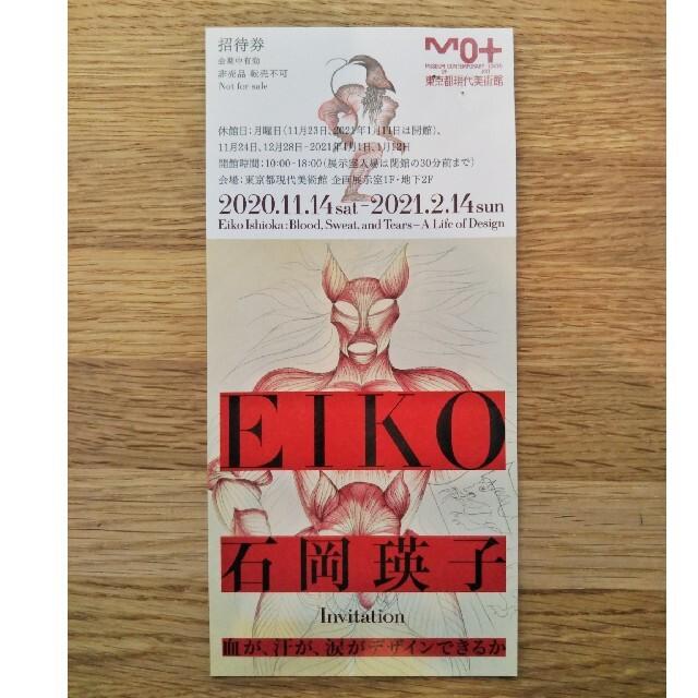 石岡 瑛子 展 チケット 石岡瑛子 血が、汗が、涙がデザインできるか/展覧会情報
