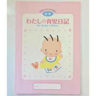 森永乳業 - 育児日記 前期 ピンク