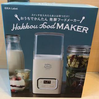 イデアインターナショナル(I.D.E.A international)の⭐︎新品⭐︎ 発酵フードメーカー IDEA Label(調理機器)