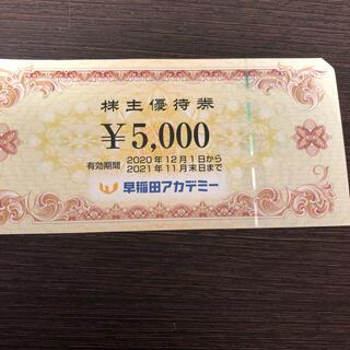 早稲田アカデミー優待券(その他)