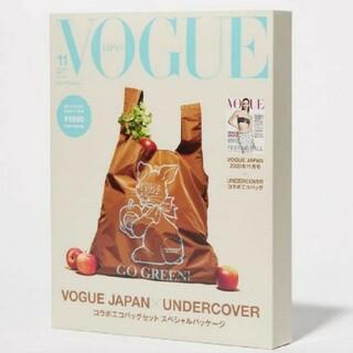 アンダーカバー(UNDERCOVER)の※新品送料込※VOGUEJAPAN2020年11月号+undercoverバッグ(エコバッグ)