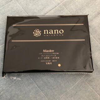 ナノユニバース(nano・universe)のモノマックス 付録(折り財布)