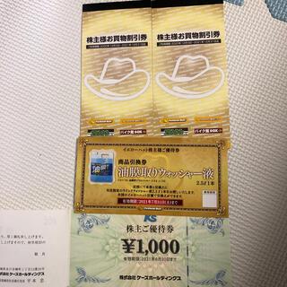 イエローハット ケーズデンキ優待券(ショッピング)