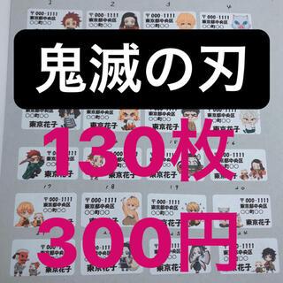 鬼滅の刃 差出人シール 同番130枚 300円(宛名シール)