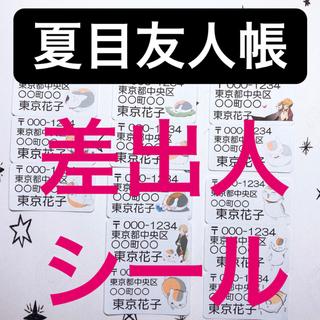 夏目友人帳 ニャンコ先生 差出人シール 同番130枚 300円(宛名シール)