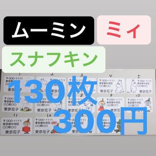 リトルミイ スナフキン 差出人シール 同番130枚 300円(宛名シール)