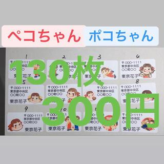 ペコちゃん ポコちゃん 差出人シール 同番130枚 300円(宛名シール)