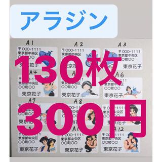 アラジン ジャスミン ジーニー 差出人シール 同番130枚 300円(宛名シール)