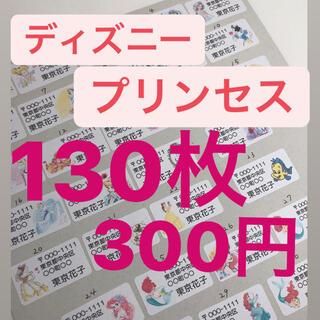 ディズニー プリンセス 差出人シール 同番130枚 300円(宛名シール)