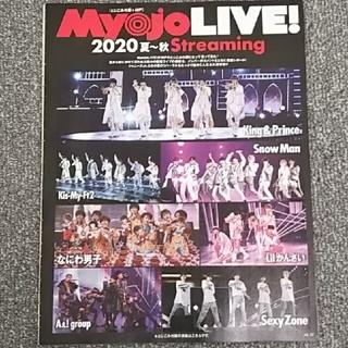ジャニーズ(Johnny's)のMyojo LIVE!(ミョウジョウ) 2021年 01月号 とじこみ付録(音楽/芸能)