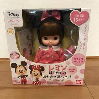 バンダイ(BANDAI)のレミン&ソラン レミン おせわきほんセット(人形)