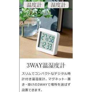 デジタル時計付き温湿度計 多機能(置時計)