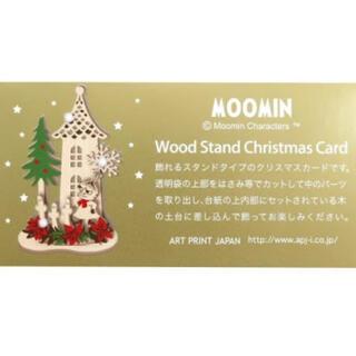 リトルミー(Little Me)のムーミン リトルミイ Wood Stand Christmas CARD(カード/レター/ラッピング)