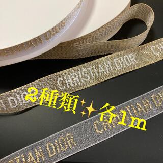 クリスチャンディオール(Christian Dior)のDior/2019/オーガンジーリボン【2種類✨各1m×幅1.5㎝】(ラッピング/包装)