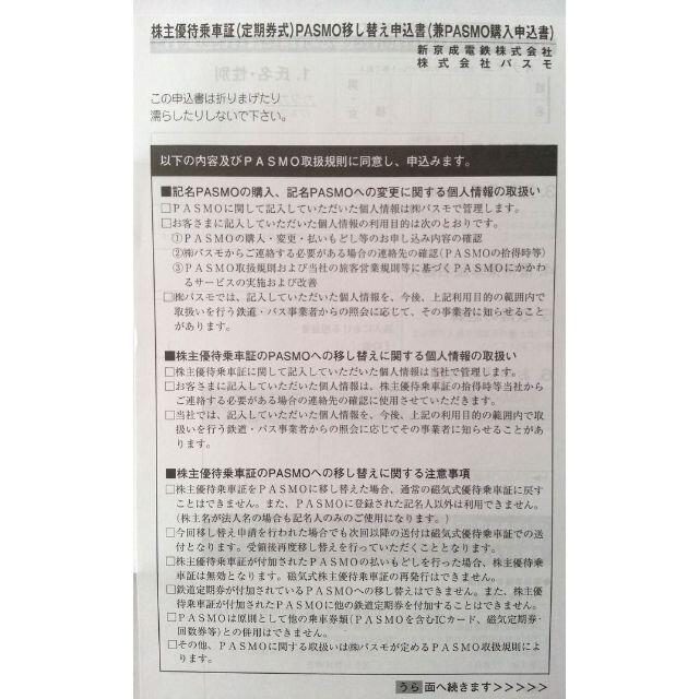 京成 電鉄 定期 券