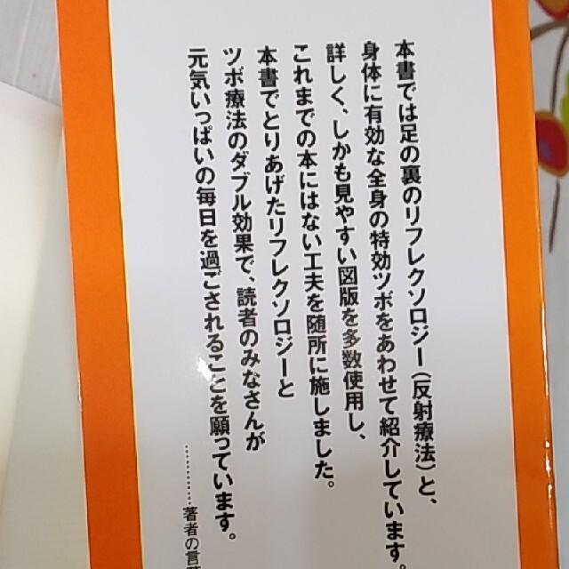 足と体の特効ツボ 早わかりBOOK エンタメ/ホビーの本(健康/医学)の商品写真