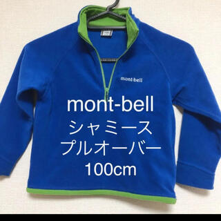 モンベル(mont bell)の☆モンベル シャミースプルオーバー美品(フリース)100サイズ(ブルー)☆(ウエア)