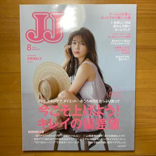 トリプルエー(AAA)のJJ 2020年8月号(ファッション)