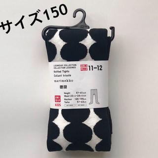 マリメッコ(marimekko)のMarimekko x UNIQLO★マリメッコ★サイズ150★キッズタイツ(靴下/タイツ)