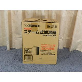 ゾウジルシ(象印)の③象印ZOJIRUSHIスチーム式加湿器EE-RM50(加湿器/除湿機)