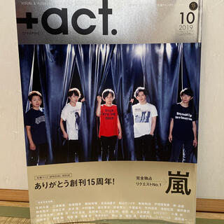 アクト(ACT)の+act2019.10 嵐、林遣都、三浦春馬、中村倫也、高橋真宙(音楽/芸能)