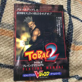 プレイステーション(PlayStation)のTobal2プレイングマニュアル プレイステ-ション(アート/エンタメ)