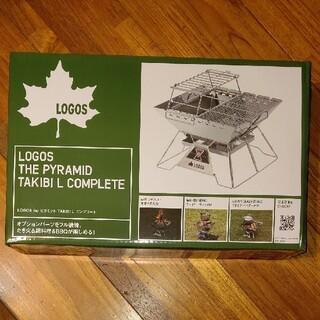 ロゴス(LOGOS)のLOGOS the ピラミッドTAKIBI L コンプリート 焚き火台 (調理器具)
