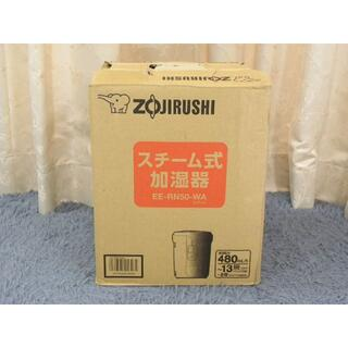 ⑤象印ZOJIRUSHIスチーム式加湿器EE-RN50(加湿器/除湿機)