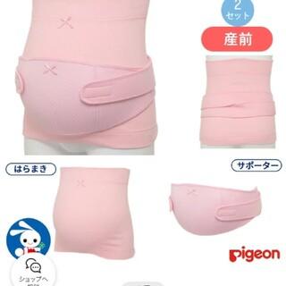 ピジョン(Pigeon)の妊娠帯&ささえ帯セット ピジョン(マタニティウェア)