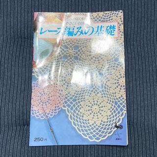 レース編みの基本(趣味/スポーツ/実用)