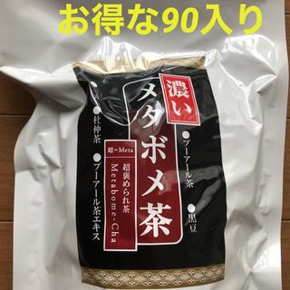 ティーライフ(Tea Life)の濃いメタボメ茶 90入り ポット用(健康茶)