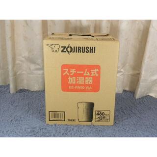 ゾウジルシ(象印)の⑥象印ZOJIRUSHIスチーム式加湿器EE-RN50(加湿器/除湿機)