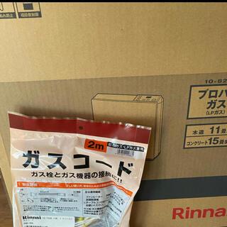 リンナイ(Rinnai)のLP用 ガスファンヒーター+ガスコード2m(ファンヒーター)