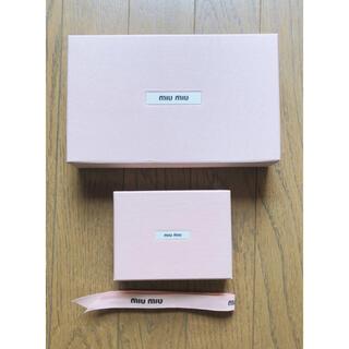 ミュウミュウ(miumiu)のミュウミュウ 箱 2つ(その他)