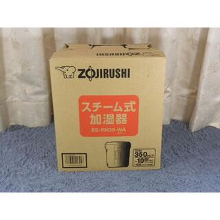 ゾウジルシ(象印)の⑦象印ZOJIRUSHIスチーム式加湿器EE-RN35(加湿器/除湿機)