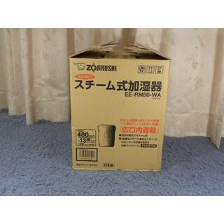 ゾウジルシ(象印)の②象印ZOJIRUSHIスチーム式加湿器EE-RM50(加湿器/除湿機)
