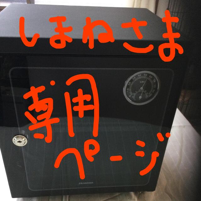 HAKUBA(ハクバ)のハクバ製防湿庫 スマホ/家電/カメラのカメラ(防湿庫)の商品写真