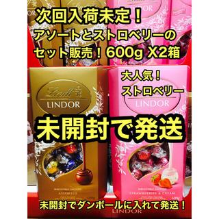 リンツ(Lindt)のリンツリンドールチョコレートアソート 600g 2箱セット(菓子/デザート)