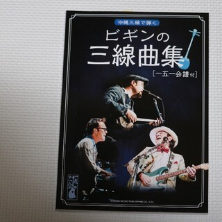 沖縄三線楽譜 ビギンの三線曲集 五線譜、工工四 表記 新品未使用(三線)