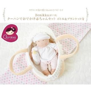 ボンポワン(Bonpoint)の【Bonikka】ボニカ 抱っこ人形(人形)
